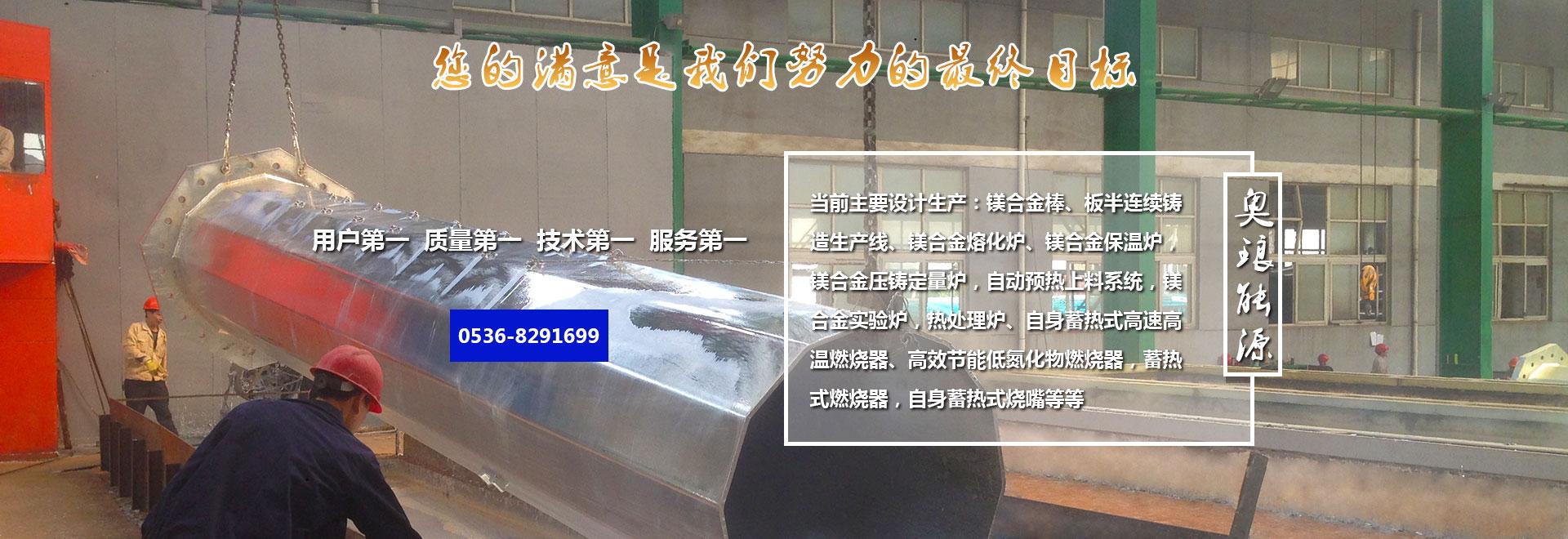 铝合金保温炉